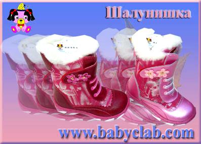 Детская Обувь В Интернет Магазине
