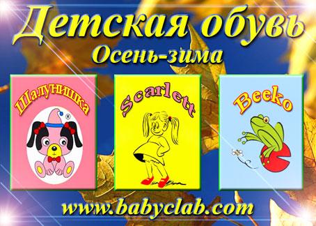Купить Детскую Обувь В Интернет Магазине Шалунишка