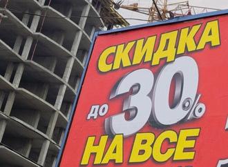 ЦБ винит банки в снижении цен на жилье