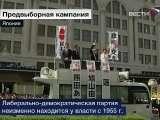 Япония готовится к парламентским выборам