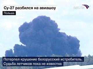 Белорусский самолет Су-27 разбился на авиашоу в польском Радоме
