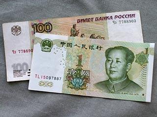 Китай и Россия могут обменяться валютами