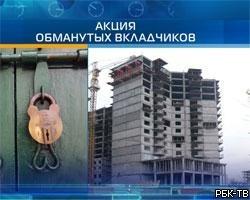 Обманутые дольщики смогут получить квартиры