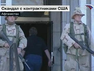 Охранники посольства США в Кабуле устраивали дикие оргии