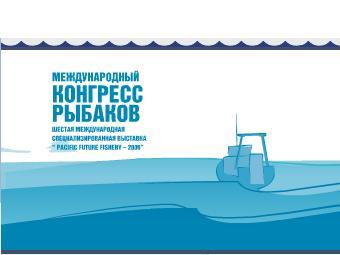 Открывается международный конгресс рыбаков