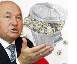 Лужков обнаружил в мире 1 квадриллион 420 триллионов долларов