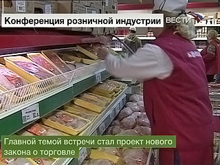 Госдума определит правовые основы торговой деятельности в РФ