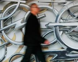 ЕС созывает встречу министров для обсуждения продажи Opel