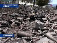 """В Кодорском ущелье обнаружены грузинские ПВО и """"Грады"""""""