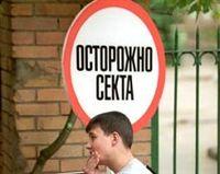 Сектобред  позорит россию