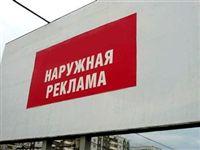 Большинство рекламных конструкций в России могут оказаться вне закона