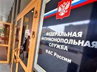 ФАС в Сибири впервые возбудила дела по нарушениям закона о гособоронзаказе