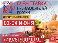 IV специализированная продовольственная выставка РОСЭКСПОКРЫМ ждет своих гостей!
