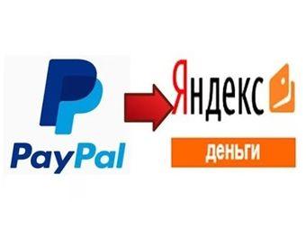 Обмен yandex деньги webmoney в вебмани