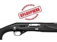 Оружие для самообороны и охоты