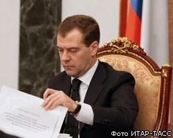 Д.Медведев поручил проверить информацию на сайте госзакупок
