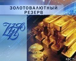 Золотовалютные резервы РФ выросли за неделю на $1,4 млрд