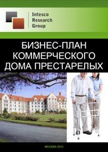 Как открыть частный дом для престарелых бизнес план