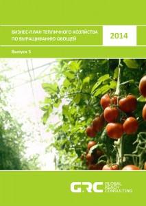 погоды стране бизнес план хозяйства по выращиванию цветов Самары
