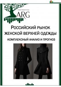Рынок Женской Одежды Доставка